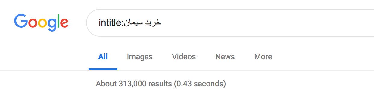 ارزیابی رقبا با گوگل